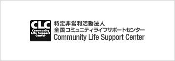 特定非営利活動法人全国コミュニティライフサポートセンター
