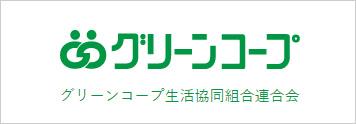 生活協同組合連合会グリーンコープ連合