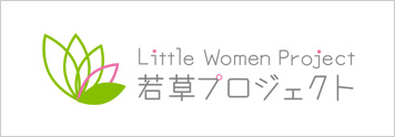 Little Woman Project 若草 プロジェクト
